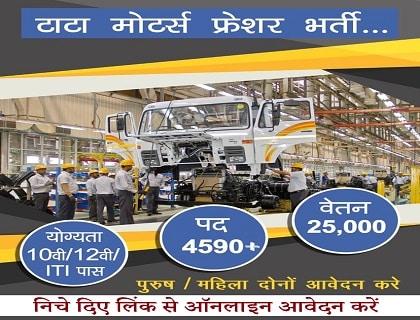 52333387_1270334476438388_680943798942957568_n Tata Motors Job Online Form on compressed air car, pantnagar plant, concept cars, new project, super ace, electric bus, pickup truck, black car,